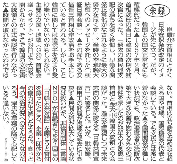 20190630付-毎日新聞朝刊1.png