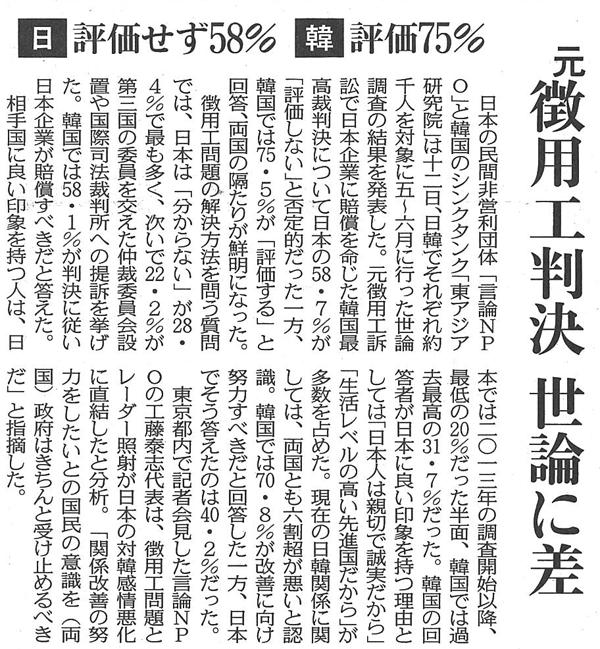 20190613付-東京新聞朝刊2面総合面.png