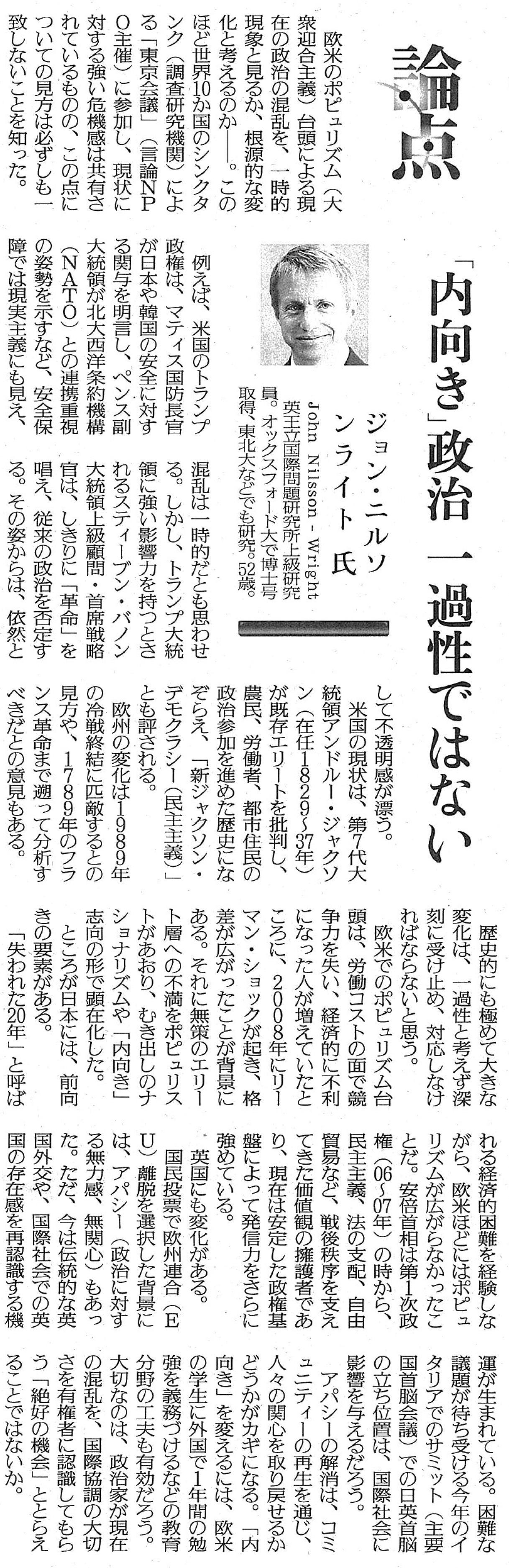 20170321読売朝刊13面.jpg