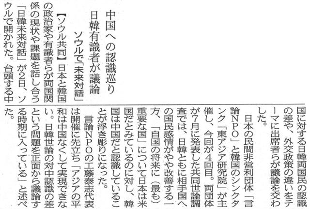 160903「秋田魁新報」中国へ.png
