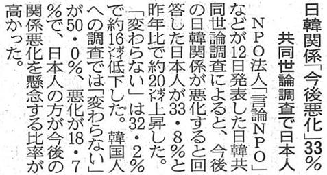 20190613付-日経新聞朝刊4面政治面.png