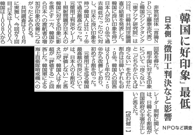 20190613付-毎日新聞朝刊5面政治面.png