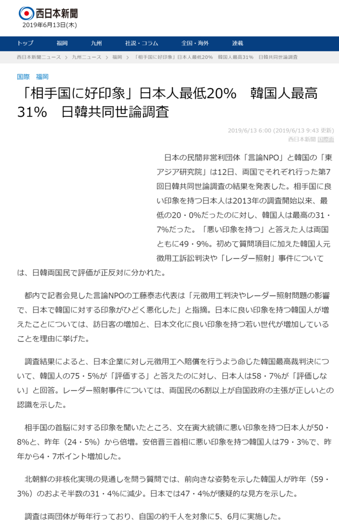 西日本.png
