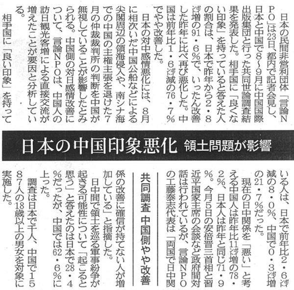 160924「愛媛新聞」7面.png