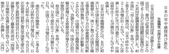 160927「京都新聞」6面.png