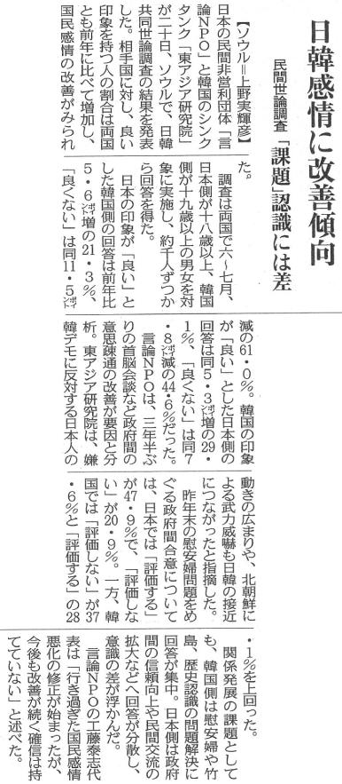 160721東京新聞6面.png