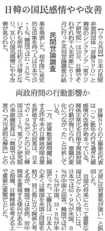 160721四国新聞5面(2).png