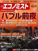 economist_2005_10_18.jpg