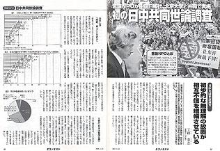 economist_2005_11_22-1.jpg