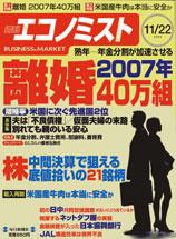 economist_2005_11_22.jpg