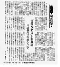 p011007_nikkei.jpg