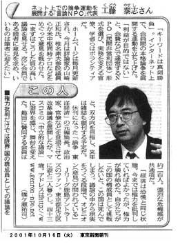 p011016_tokyo.jpg