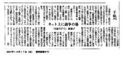 p011017_yomiuriy.jpg