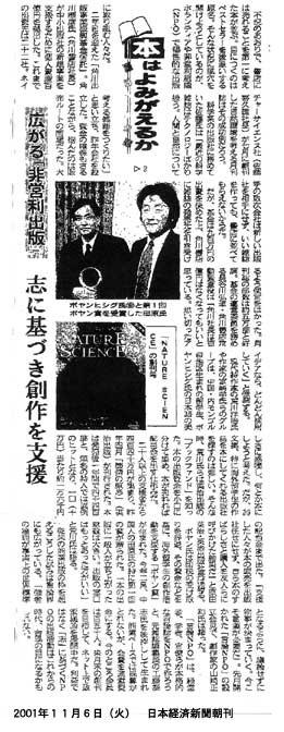 p011106_nikkei.jpg
