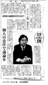 p011109_nishinihon.jpg