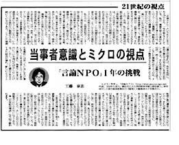 p021027_mainichi.jpg