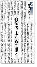 p031015_yomiuri.jpg