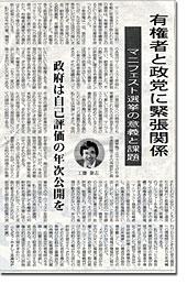 p031119_mainichi.jpg