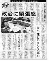 p031205_mainichi.jpg