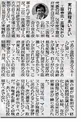 p031225_mainichi.jpg