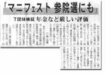 p040513_mainichi1.jpg
