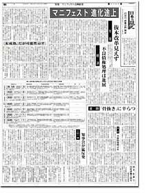 p040513_mainichi2.jpg