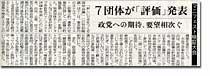 p040513_sankei1.jpg