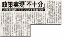 p040513_tokyo1.jpg