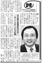p050124_mainichi.jpg