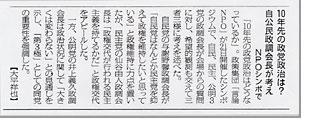 p050222_mainichi.jpg