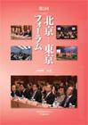 第5回 北京‐東京フォーラム 報告書