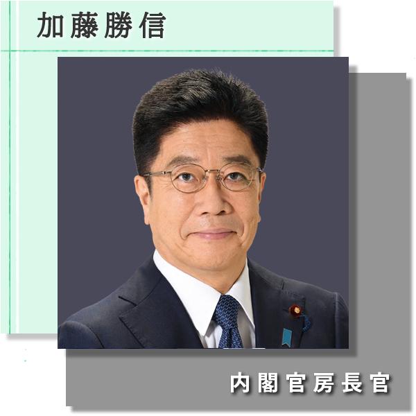加藤内閣官房長官