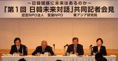「第1回日韓未来対話」共同記者会見