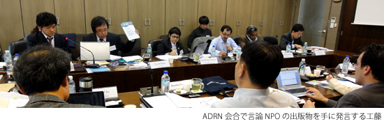 ADRN会合で言論NPOの出版物を手に発言する工藤