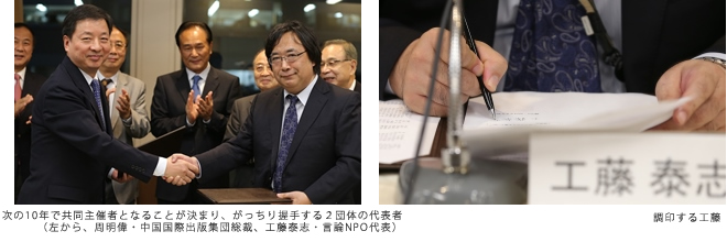 140929_signing_ceremony1.jpg
